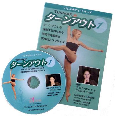米国発!バレエボディ・シリーズターンアウト(DVD)